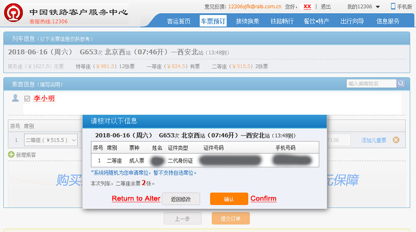 www.12306.cn China Railway Official Website Choose your Seat