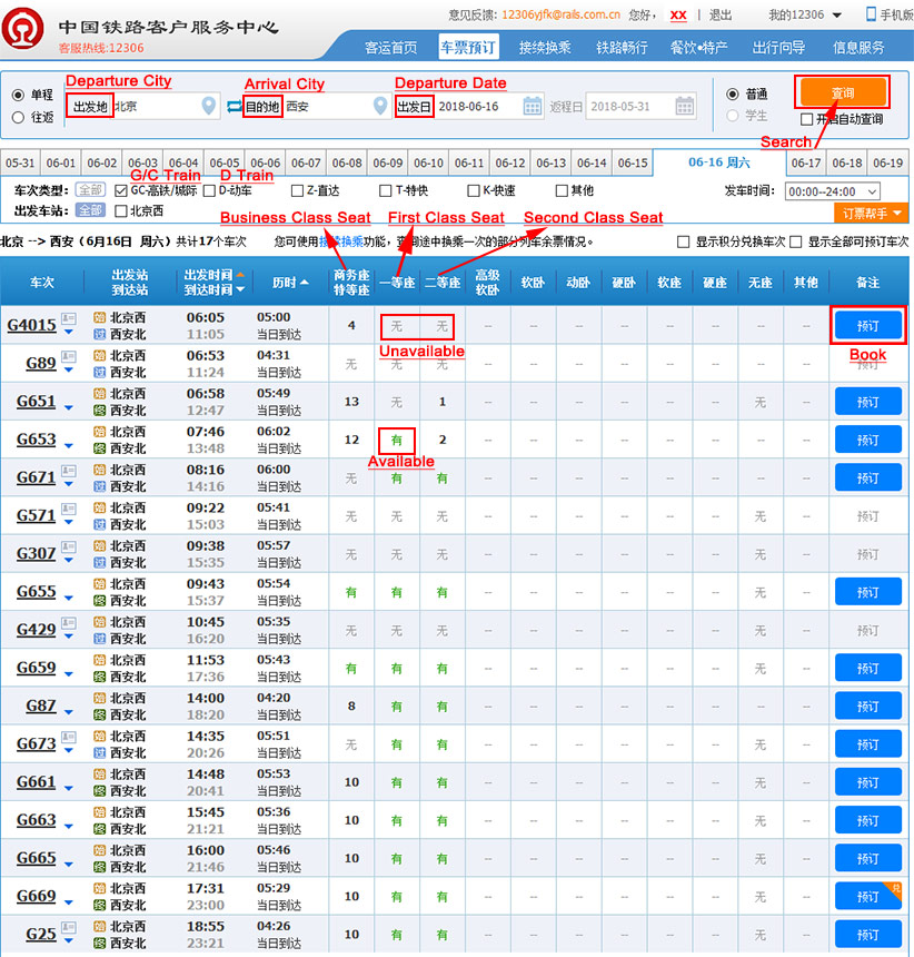 www.12306.cn China Railway Official Website Search Result