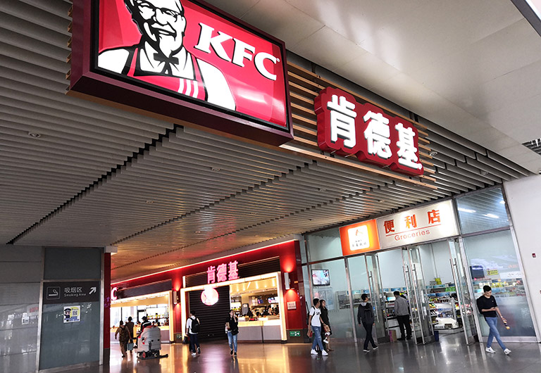 KFC at Railway Station for China High Speed Train