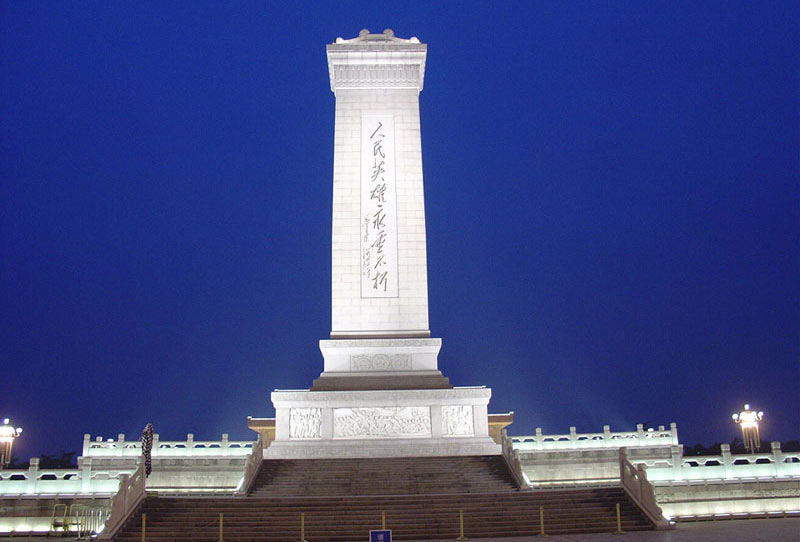 Monument To The People's Heroes.jpg