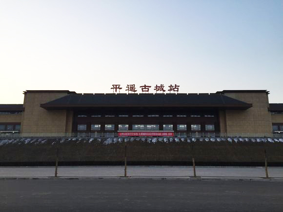 Pingyao Ancient Village Railway Station