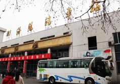 Luoyang Bus Station