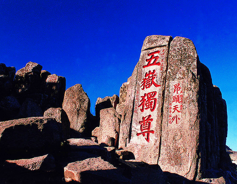 Mount Tai - Wu Yue Du Zun Rock Inscription
