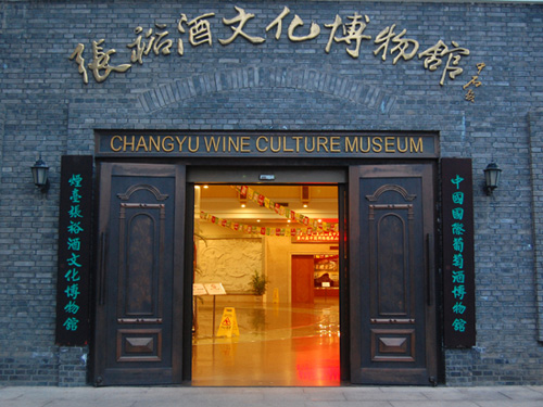 Chang Yu Wine Culture Museum
