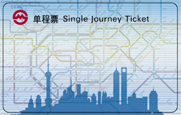 Shanghai Metro Ticket