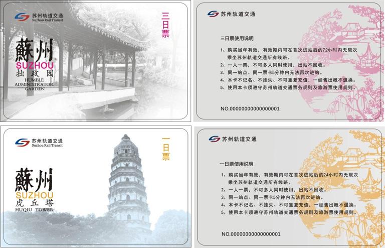 Suzhou Subway Map.Suzhou Metro Suzhou Subway Lines Maps Stations Tickets