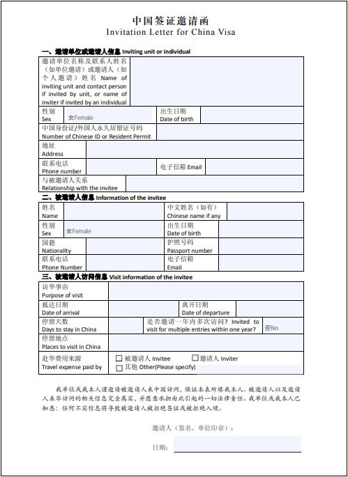 Invitation Letter For China Visa Samples Guide 2020 2021