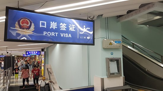 port-visa-sign-at-luoho Taiwan Visa Application Form For China Pport on