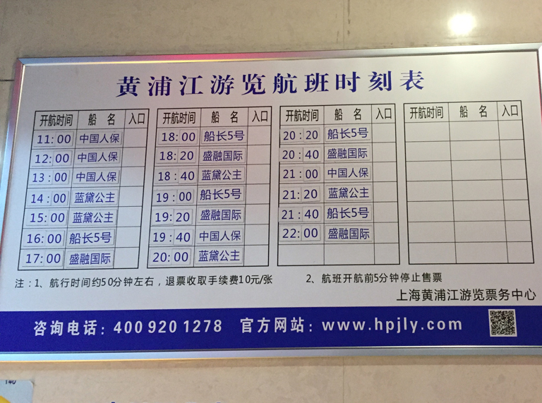 Huangpu River Cruise Schedules