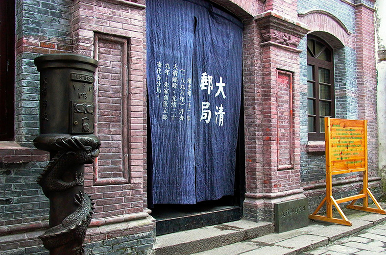 Zhujiajiao Ancient Town Shanghai - Qing-dynasty Post Office