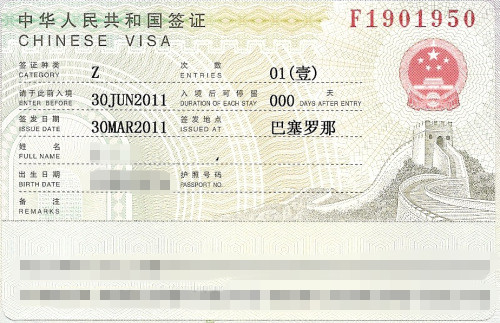Chinese Visa Types, Chinese Tourist Visa, Student Visa, Work Visa on china travel visa, china visa business letter example, china passport application form, china state map, china on world map, china visas for us citizens, china tourist, china immigration form, china student visa, example application form, china visa sample, china visa los angeles, general employment application form, job corps application form, china employment, malaysia visa form, china study, china visa invitation letter,