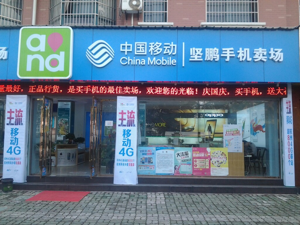 Cellphone & SIM Card in China - Communication in China