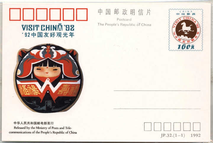 China Post Card