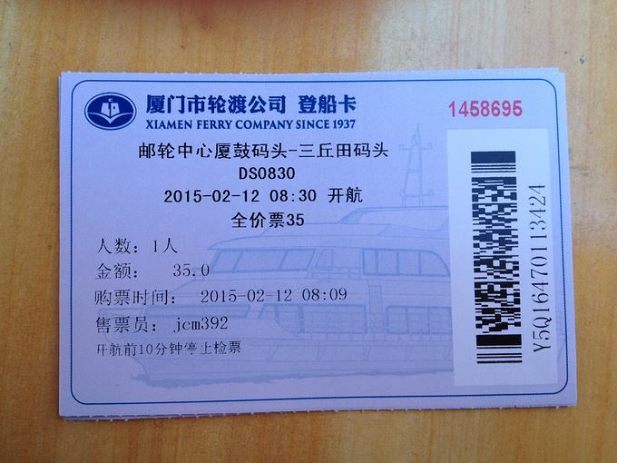 Gulangyu Island Ferry Ticket