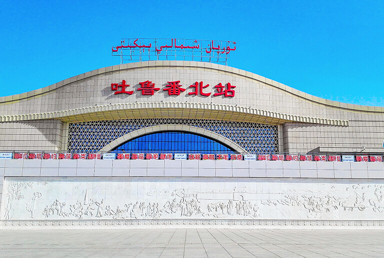 Turpan North Railway Station