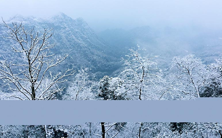 Mount Qingcheng in Winter